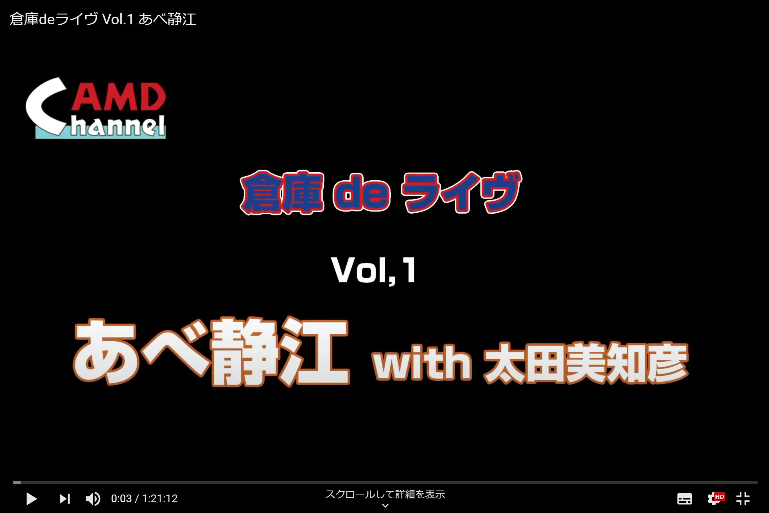 倉庫deライヴ Vol.1 あべ静江【DVD】