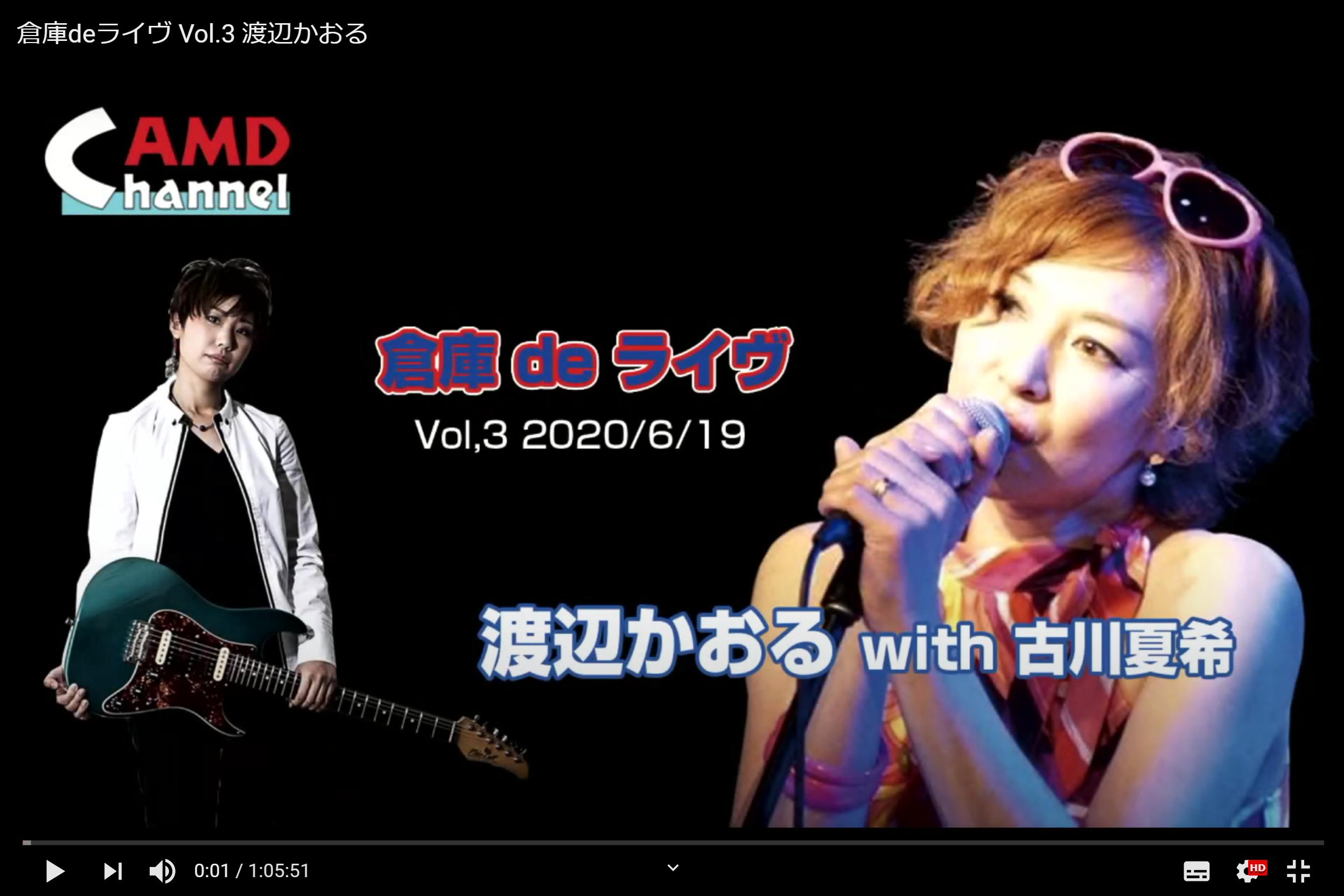 倉庫deライヴ Vol.3 渡辺かおる【DVD】