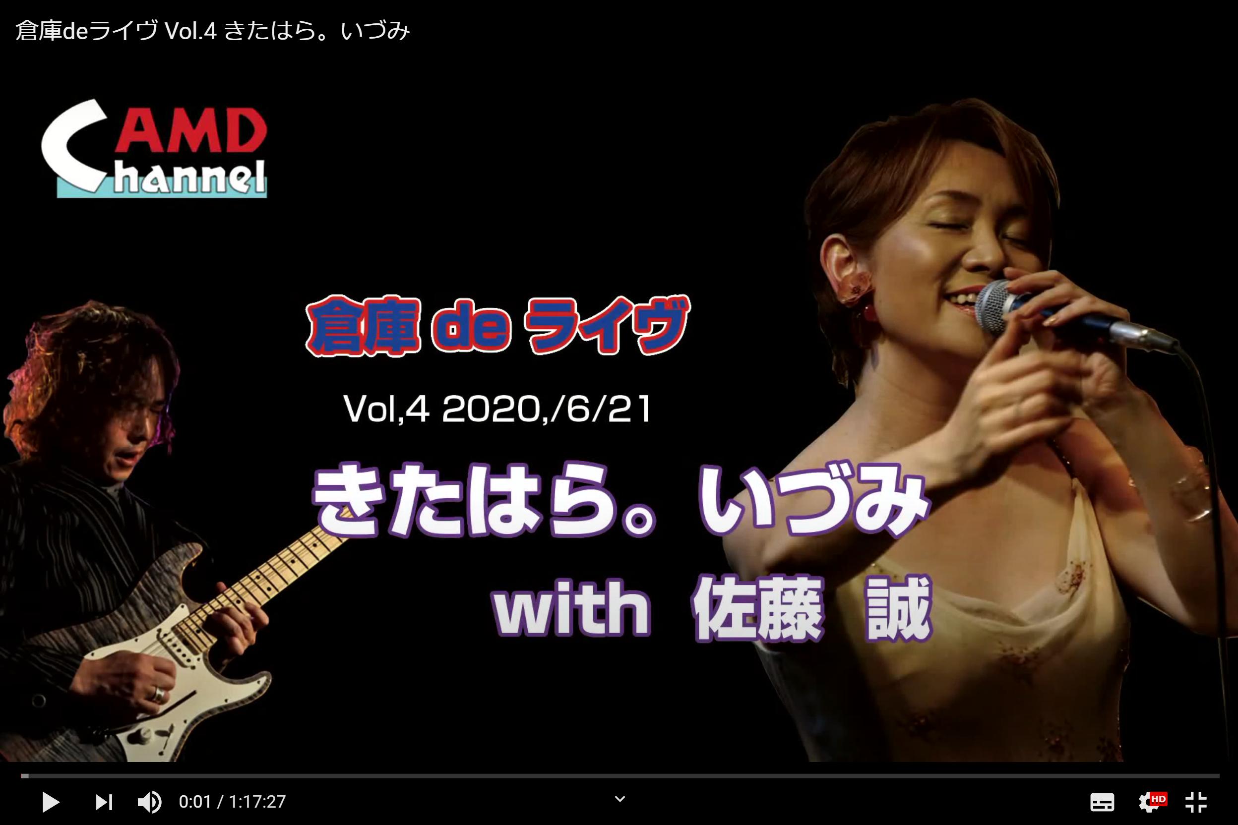 倉庫deライヴ Vol.4 きたはら。いづみ【DVD】